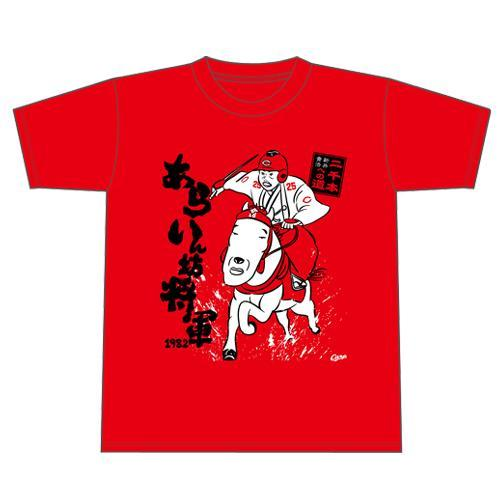 二千本への道Tシャツ(18)
