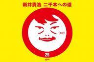 いじられキャラで愛される広島・新井選手。東洋水産の「マルちゃんマーク」とのコラボで生まれた2千安打へのカウントダウンTシャツ