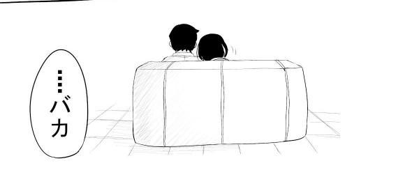 「それでも君が好き」(9)
