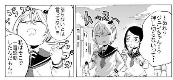 「ナナメにナナミちゃん」(6)