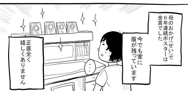 「ウチの母ちゃん」(2)