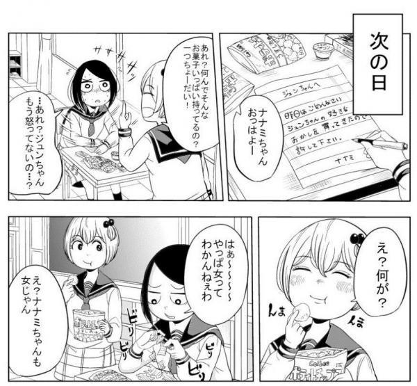 「ナナメにナナミちゃん」(8)