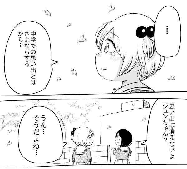 「ナナメにナナミちゃん」3)