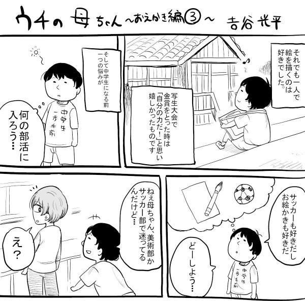 「ウチの母ちゃん」(1)