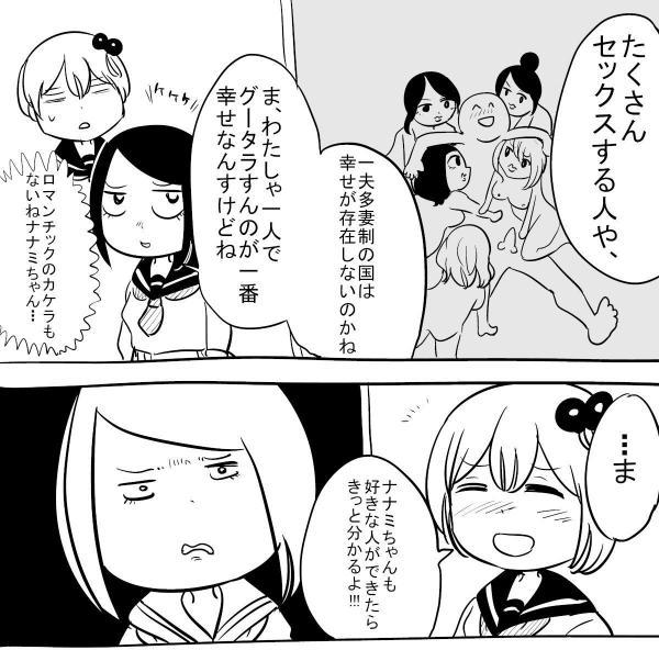 「ナナメにナナミちゃん」(3)