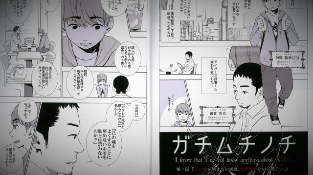 「アイエス・マガジン」に掲載の漫画『ガチムチノチ』(作者・のーみん)。見かけは普通の男性が描かれている
