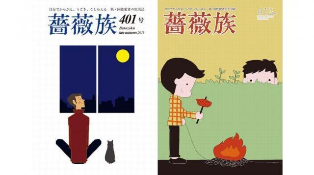 最近の薔薇族の表紙(左は2011年の401号、右は2014年の413号)。一見、ゲイ雑誌には見えないデザイン性を打ち出している
