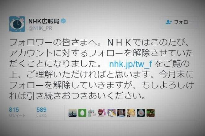 フォロー外しを発表したNHKのツイッター