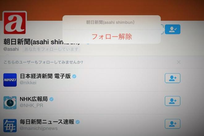 NHKの公式ツイッターが、外部のアカウントのフォローを解除した。中立って何だろう?