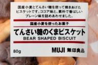 「プレーン味」が入ったクッキー。一体「プレーン」ってどんな味?=良品計画提供
