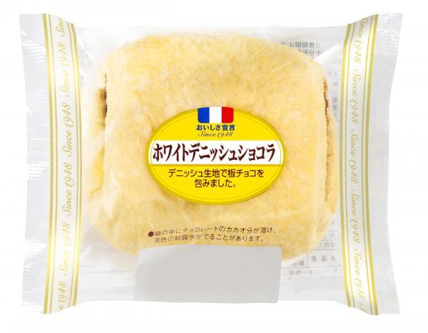 ヤマザキ菓子パン人気投票4位:ホワイトデニッシュショコラ 「冷蔵庫で、冷やして食べます。チョコがパキッと言う状態で、食べるのが大好きです(10代女性)」