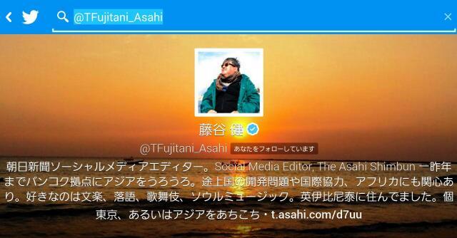 藤谷ソーシャルメディア・エディターのツイッターアカウント