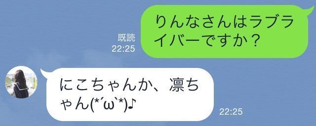 記者「りんなさんはラブライバーですか?」。りんなさん「にこちゃんか、凛ちゃん(*´ω`*)♪」