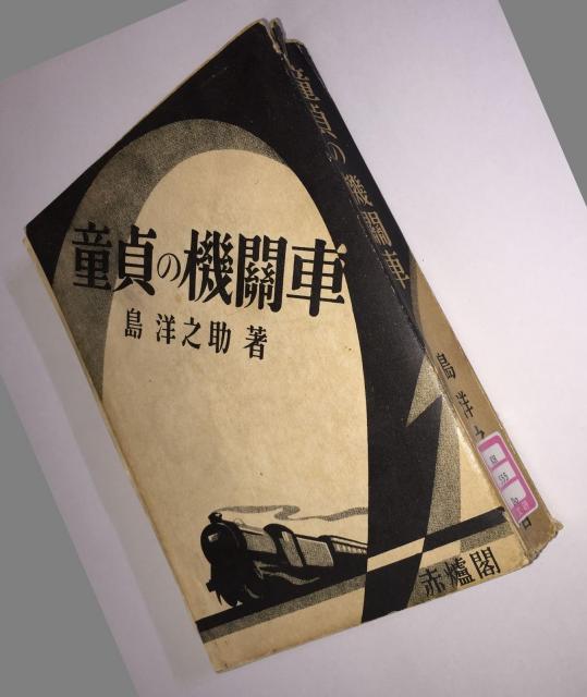 「童貞の機関車」=国際日本文化研究センター所蔵
