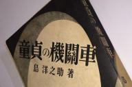 奇抜な広告が話題の古書「童貞の機関車」=国際日本文化研究センター所蔵