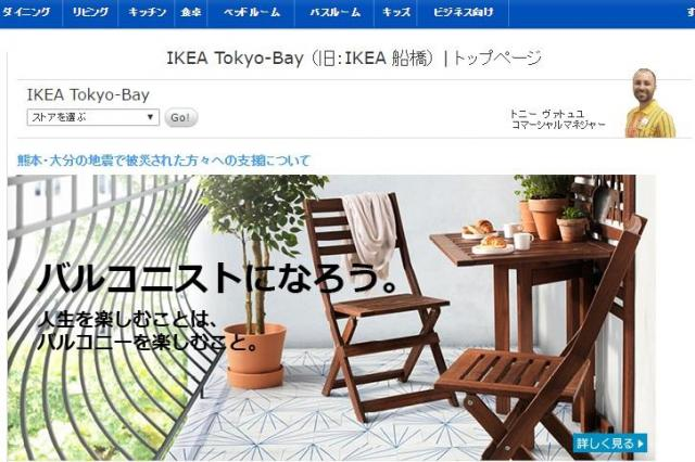 「IKEA Tokyo-Bay」に変更した「IKEA船橋」