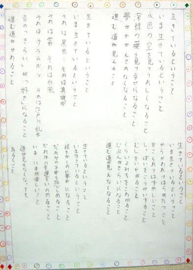 直筆の作品。右上→左上→右下→左下の順でお読みください。
