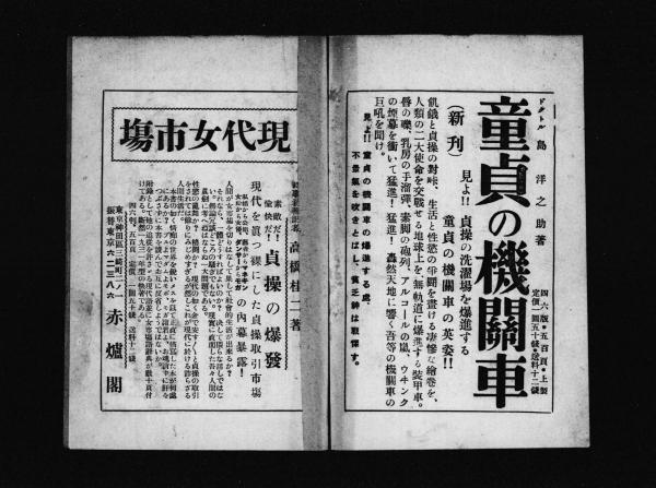 「童貞の機関車」の広告(写真右)=国立国会図書館所蔵