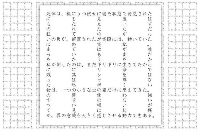 大阪大の橋本幸士教授が考案した「2次元小説」