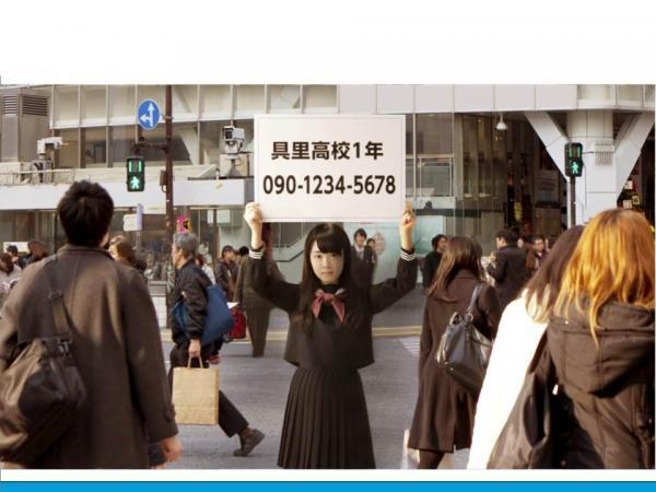 渋谷の交差点で、個人情報をさらせますか?ネットも同じです