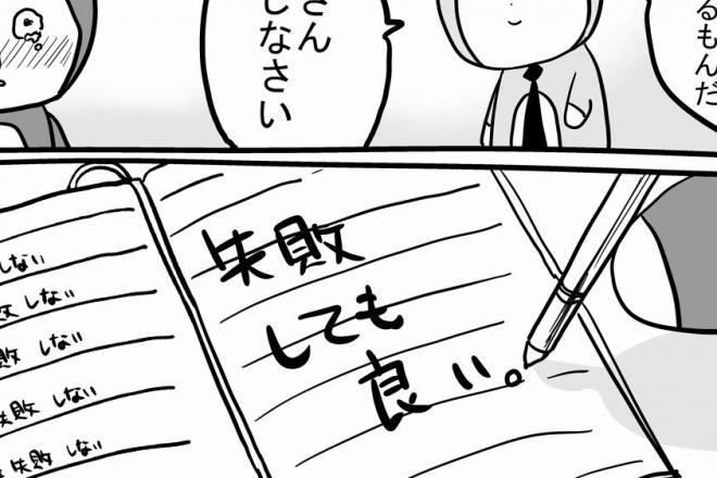 怒号「何で出来ないんだ!」…〝30秒で泣ける〟漫画作者が描く失敗=漫画は吉谷光平さん作