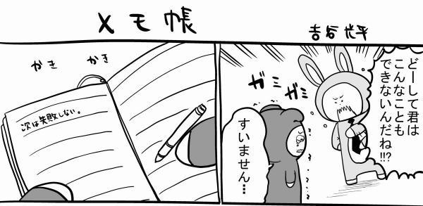 「メモ帳」(1)