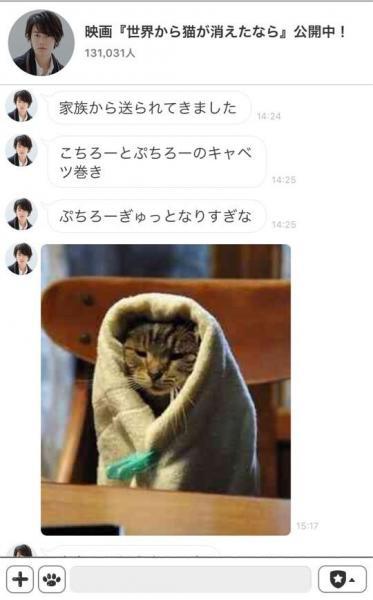 キャベツを演じたパンプくんについて、「かあいい」とLINEに投稿した佐藤健さん