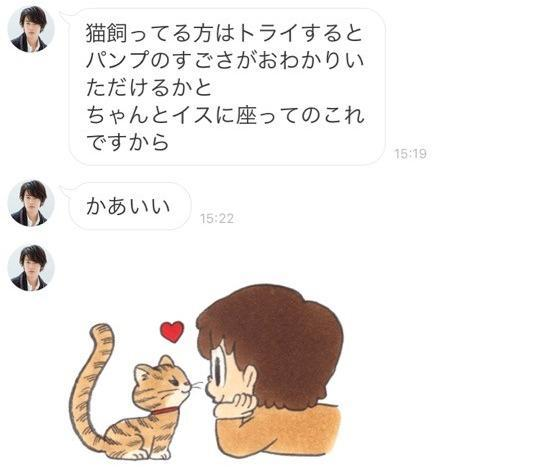映画で共演した猫のパンプくんについて、「かあいい」とLINEに投稿した佐藤健さん