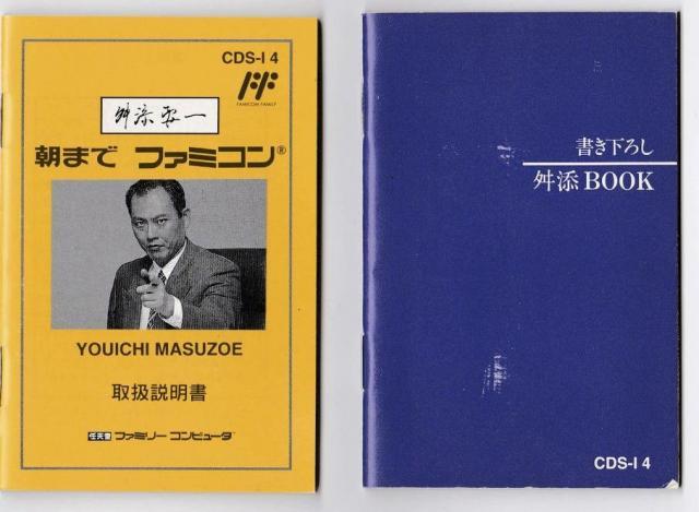 説明書(右)と「書き下ろし 舛添BOOK」(左)