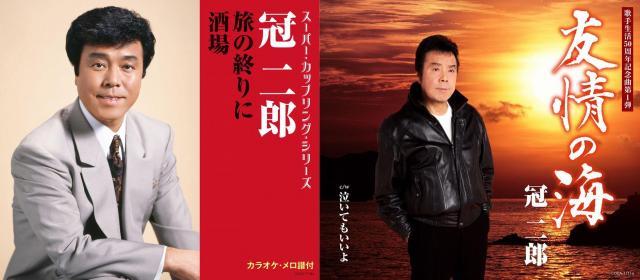 ミリオンセラーをつかんだ「旅の終りに」(左)と、デビュー50周年で発表した幻のデビュー曲「友情の海」=日本コロムビア提供