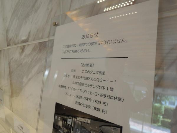 本社受付には「この建物内に一般向けの食堂はございません」とお知らせがあった
