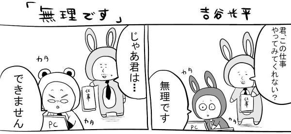 「無理です」(1)