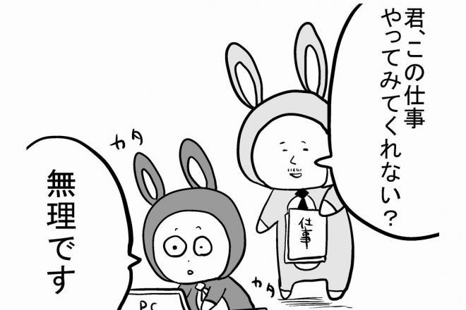「無理です」は可能性つぶす?…「30秒で泣ける」漫画作者が描く同僚=漫画は吉谷光平さん作