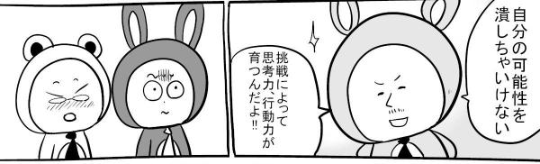 「無理です」(3)