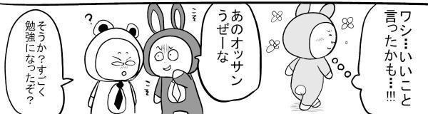 「無理です」(4)