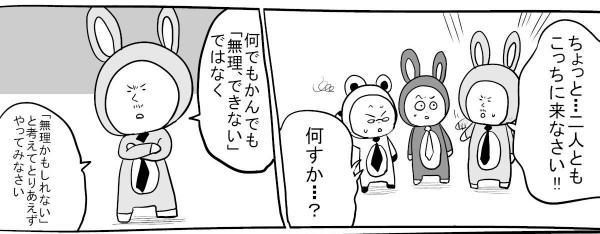 「無理です」(2)