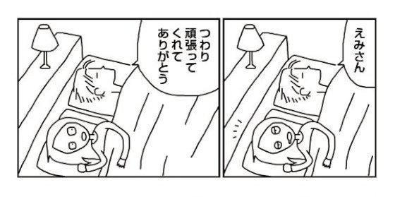 まんが「子宮の中の人たち」シリーズ
