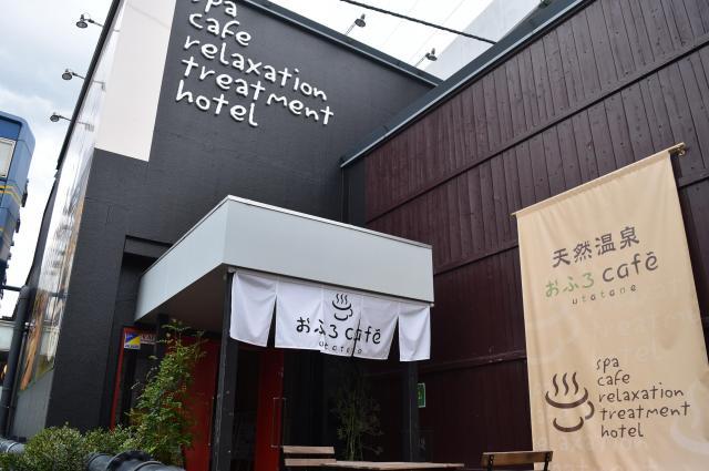 おふろcafe utatane=さいたま市北区