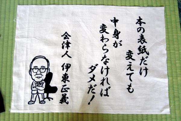 読書家だった故伊東正義元外相の「格言」を書いた手ぬぐい。福島・会津の記念館で売られていた=2009年撮影