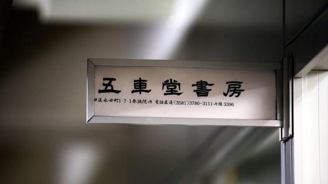 国会内唯一の書店「五車堂書房」=岩下毅撮影