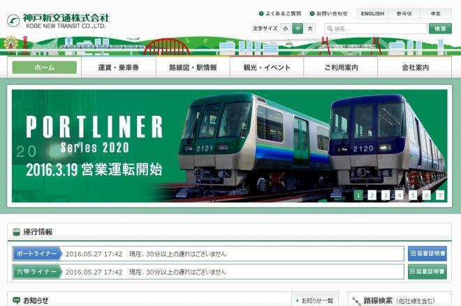 神戸新交通のホームページ