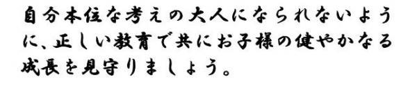 宇治上神社に置かれている神職が書いた置き紙