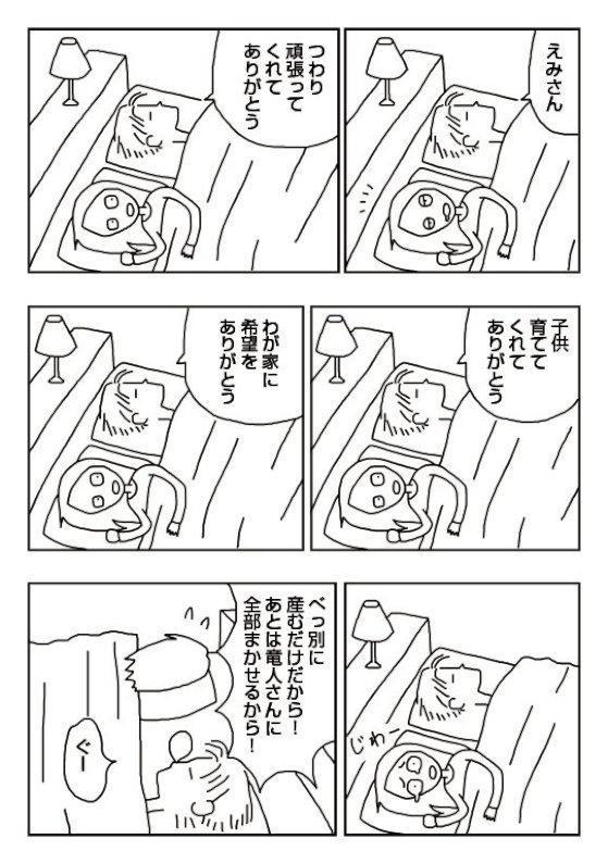 夫との関係を描いた漫画