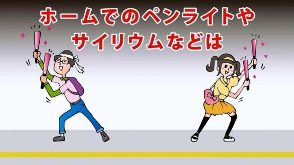 駅の電光掲示板に表示されていた画像