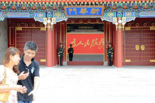 中南海の新華門の奥には、「人民のために奉仕する」と書かれた文字が見える=2013年7月11日
