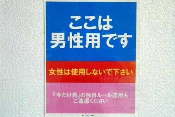 名神高速道路の吹田サービスエリア男性用トイレ入り口前に掲示されたポスター(2015年)