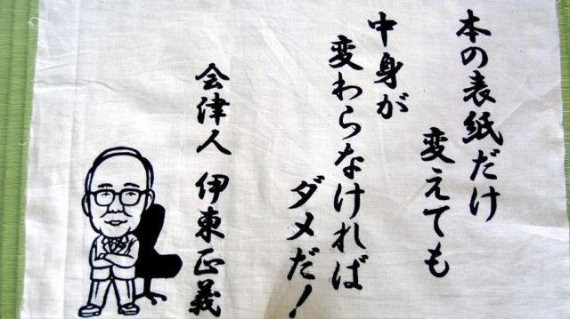 故伊東正義元外相の「格言」を書いた手ぬぐい。福島・会津の記念館で売られていた=2009年撮影
