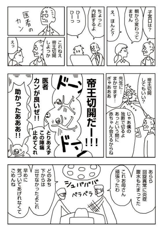 帝王切開が決まったときの様子を描いた漫画