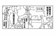 子宮の中の様子を描いた漫画