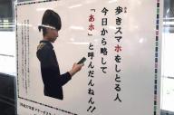 ポートライナーの三宮駅に設置されたポスター